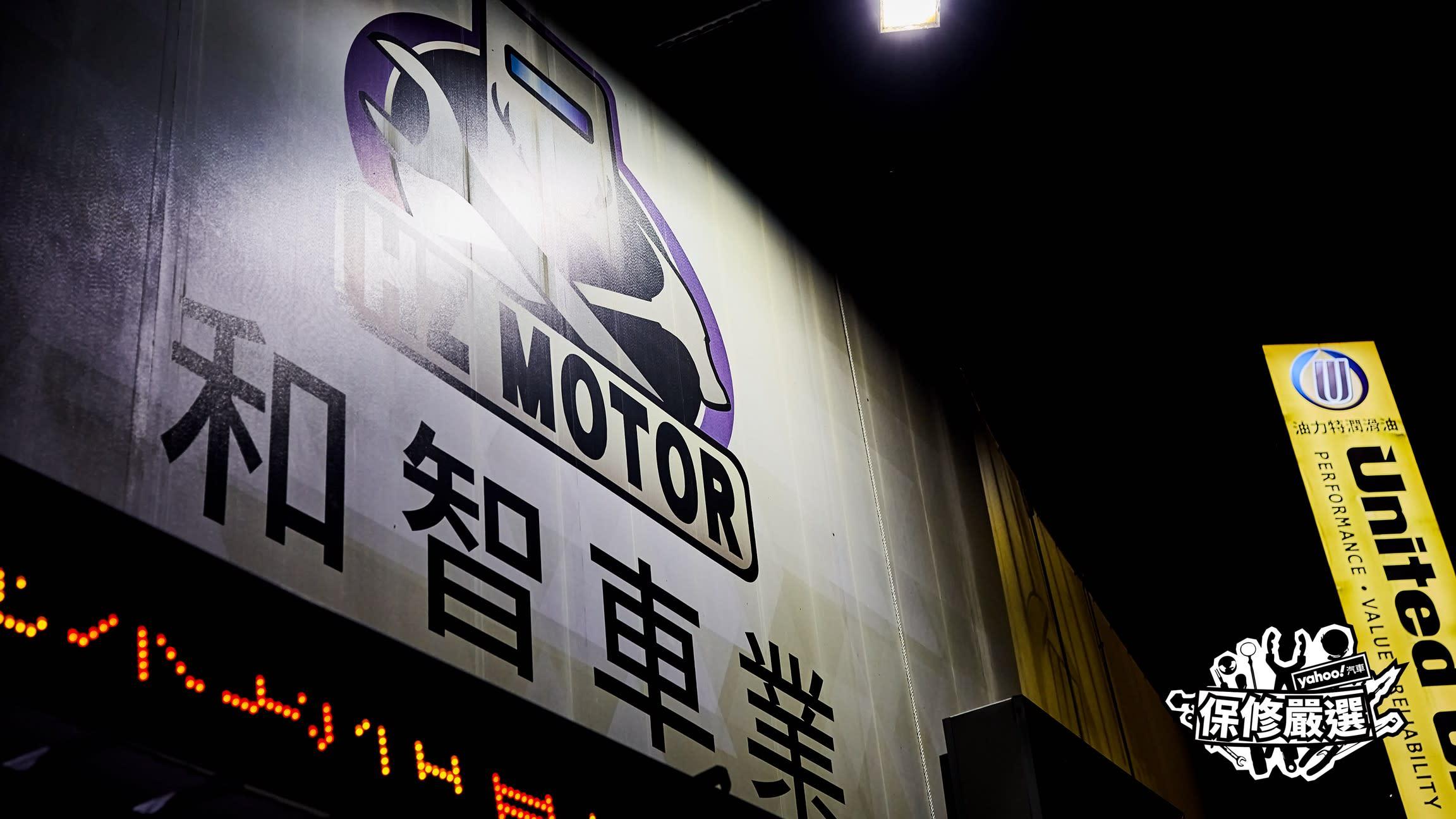 【保修嚴選】曾經的賽道冠軍、現在的專業人才養成中心!斗六和智車業!