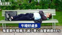 午飯後小睡片刻 減少心血管病機會