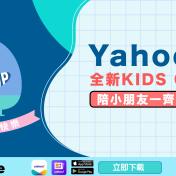 【不停學・更快樂】Yahoo TV全新KIDS Channel開鑼 精彩節目輪流放送