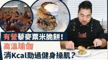 【友仔廚房之Fit+煮】Superfood做出「有營」藜麥粟米脆餅!高溫瑜伽消Kcal勁過健身操肌?