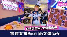 【銅鑼灣Cafe】電競女神Rose Ma開女僕café!$88蛋包飯+女僕畫公仔
