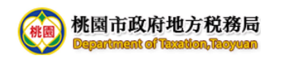 桃園市政府地方稅務局