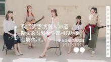 【People of Hong Kong】少女金屬搖滾樂隊 從害羞到爆裂一秒間