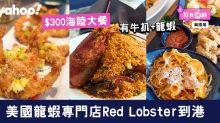 【銅鑼灣美食】美國龍蝦專門店Red Lobster到港!推$300牛扒+龍蝦海鮮大餐