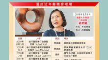 滙豐大中華一姐黃碧娟突然離任 一周兩高層請辭 另覓個人發展