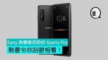 Sony 為專業而設的 Xperia Pro 勢要令你刮眼相看!