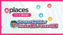 抄 WeChat 「附近的人」?Tinder 加入 Places 功能