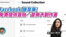 Facebook 聲音資料庫!收錄香港唱作女歌手 Kiri T 音樂作品