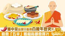 【辣椒小知識】中菜、麻辣火鍋常備辣椒 原來在中國只得百年歷史?