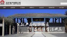 【530】五礦地產首季簽約銷售15億人幣