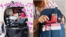 日本背囊配件超實用 層層分類夠嘥位