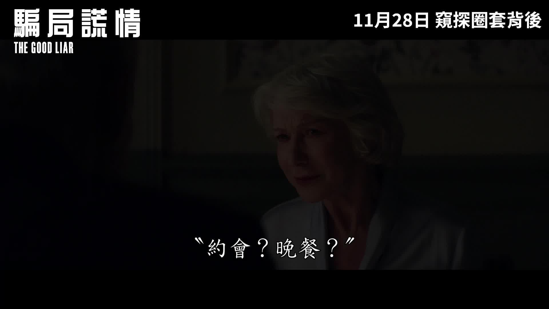 《騙局謊情》電影預告