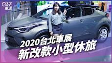 2020 台北車展|新改款 小型休旅 推薦 CUV / MPV ( Kicks / UX / HR-V / T-Cross / C-HR / Sienta / Scala / jimny )