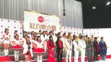 平成最後之「紅白」 出場歌手發表