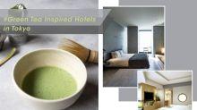 綠茶控注意!這兩間位於東京、以綠茶作靈感的酒店,肯定是你杯茶吧!