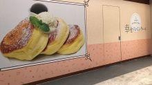 日本幸福Pancake最快8月登陸銅鑼灣!東京表參道人氣梳乎厘班戟!Menu+選址詳情|幸せのパンケーキ|