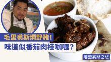 【毛里裘斯之旅】毛里裘斯燜野豬!味道似番茄肉桂咖喱?