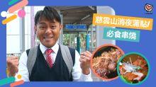 【慈雲山美食】街坊帶路去夜貓消夜蒲點!90後創業賣串燒小食