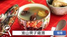 食譜搜尋:淮山栗子雞湯