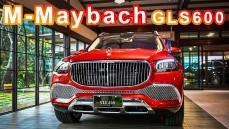 【HD影片】售價999萬!專為層峰人士打造|Mercedes-Maybach GLS 600 4MATIC 媒體鑑賞會