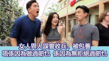 葡萄友:做女人唔識避忌已經等如做衰人?