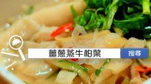 食譜搜尋:薑蔥蒸牛柏葉