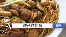 食譜搜尋:雜菇炆伊麵