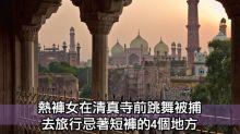 熱褲女在清真寺前跳舞被捕 去旅行忌著短褲的4個地方