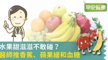 水果甜滋滋不敢碰?醫師推香蕉、蘋果緩和血糖