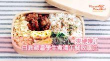 【夾硬嚟?】日教師逼學生食清午餐致嘔吐
