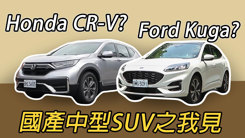 Honda CR-V vs Ford Kuga 國產SUV雙霸的選購指南| WFH特別報導