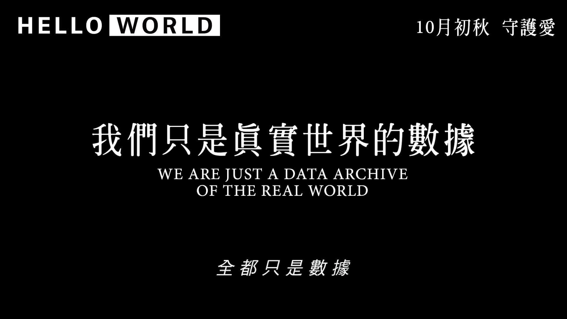 《Hello World》電影預告