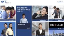 香港電訊業務穩定 「換馬」首選