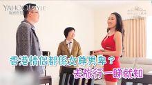 星糕級:香港情侶都係男尊女卑?去旅行一睇就知!