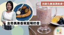 【養顏食譜】抗氧化兼滋潤皮膚!金奇異果香蕉藍莓奶昔