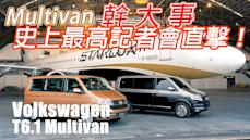 跨界星宇航空!福斯商旅全新 Multivan 登場,史上最「高」記者會直擊!