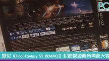 【大作再臨】疑似《Final Fantasy VII REMAKE》封面揭露遊戲超大容量需求!