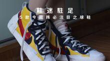 鞋迷駐足 · 5 款今周務必注目之球鞋 CLOT x Air Jordan 13 登場之外,睽違已久的 Sacai x Nike 聯乘系列總算有了眉目