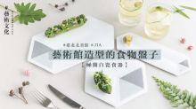 【極簡白瓷食器】藝術館造型的食物盤子