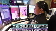 IOS 12加入新緊急功能,報警會自動傳送位置!