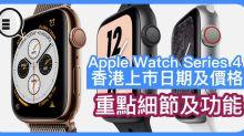 Apple Watch Series 4 香港上市日期及價格,重點細節及功能