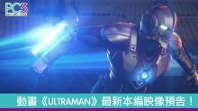動畫《ULTRAMAN》最新本編映像預告!見證超人變身!