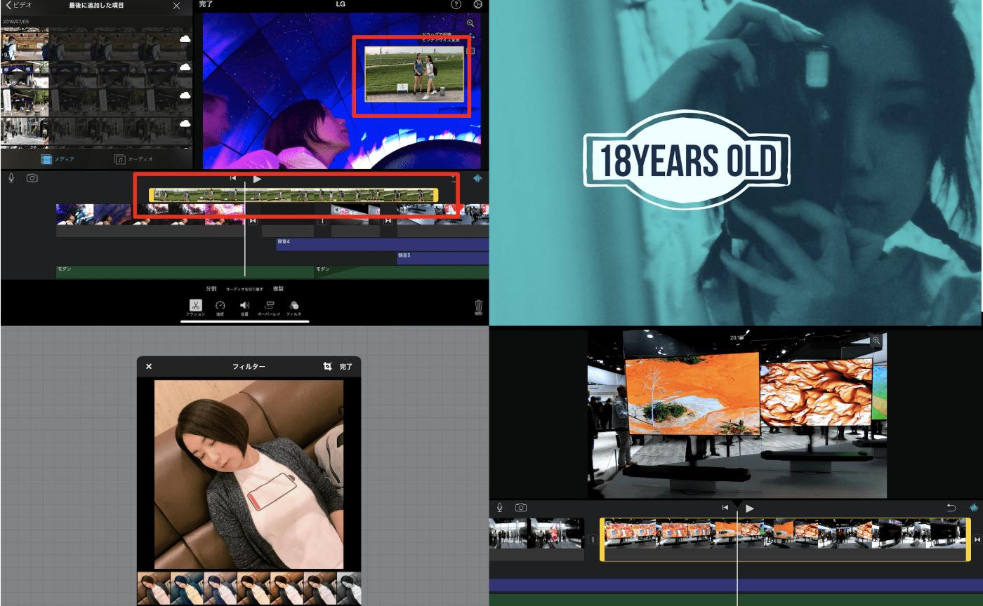Premiere RushでiPadが最高の編集機材に、PCナシでYouTuberになれちゃうアプリ(弓月ひろみ) - Engadget ...