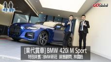 業代賞車-BMW 420i M Sport !BMW新莊 銷售顧問_林國皓