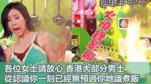 戀愛系:搵個識煮飯嘅女人 同搵恐龍差唔多