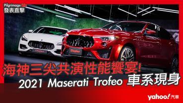 【發表直擊】海神三尖共演性能饗宴!2021 Maserati Trofeo車系在台現身!