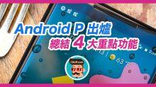 輕鬆打敗 iPhone X!Android P 懶人包總結 4 大重點功能