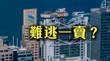 香港滙豐總行難逃一賣?