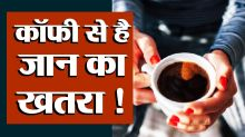 Drinking Coffee in Empty Stomach during Morning time is Harmful