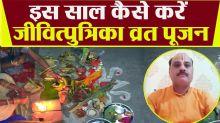 Jivitputrika Vrat 2020: Jitiya Vrat Puja Vidhi | Jivitputrika Vrat Puja Vidhi